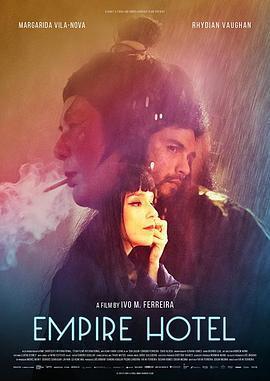 帝皇酒店海报