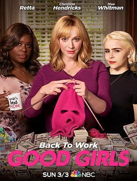 好女孩 第二季海报