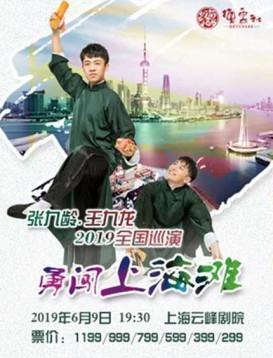 德云社张九龄王九龙相声专场上海站海报