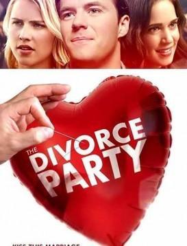 离婚派对海报