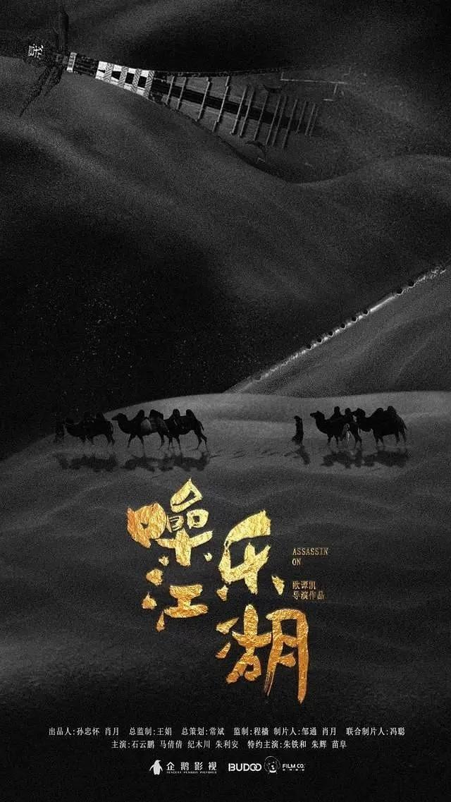 噪乐江湖海报