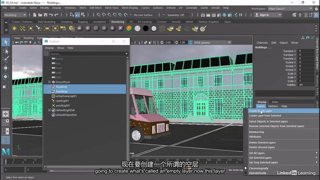 Maya 2020 基础入门培训课程 Maya 2022 Essential Training