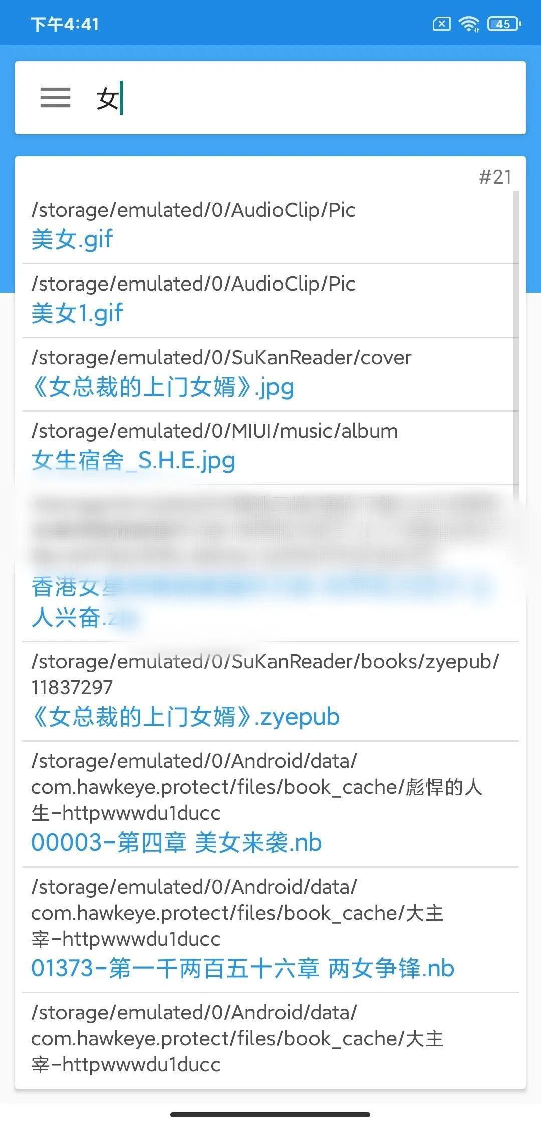 6132eda744eaada73970c6fb 非常牛逼的手机版快速搜索软件
