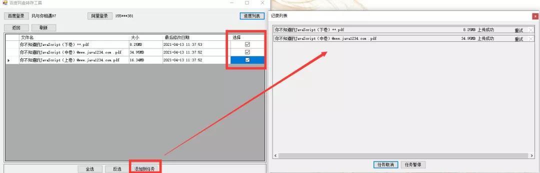 613712e644eaada7397cd2c3 能够将度盘里的所有文件一键转存至阿里云盘中--网盘转存工具