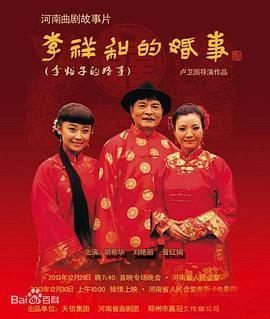 李祥和的婚事海报剧照