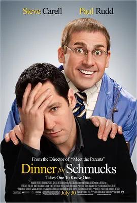 笨人晚宴 电影海报
