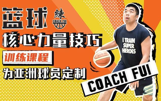 CoachFui 篮球核心力量技巧训练课程