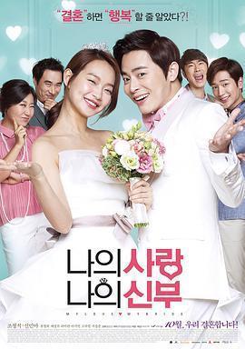 我的爱我的新娘 电影海报