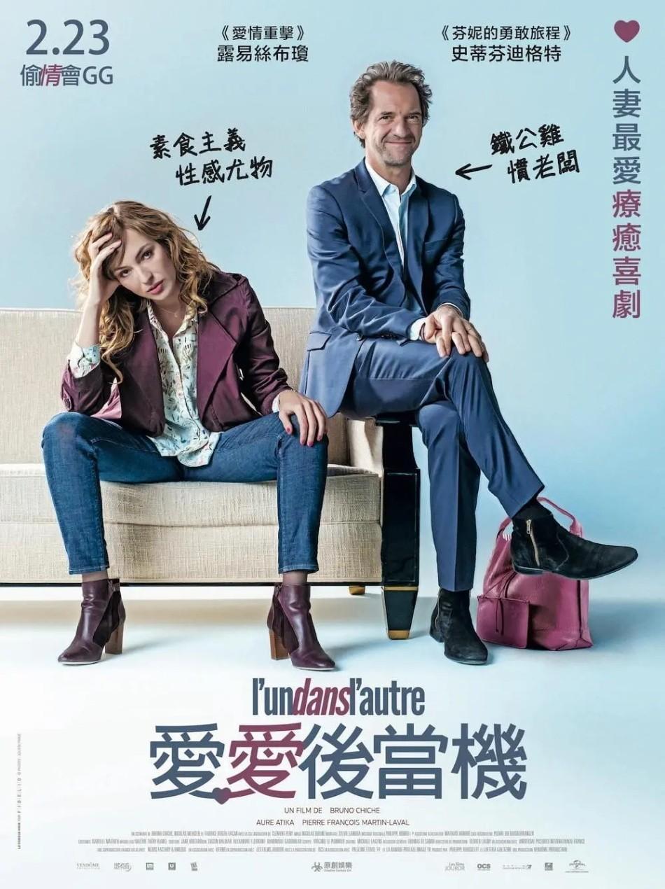 他是她, 她是他海报