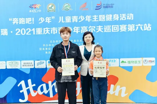 杰瑞•2021重庆市青少年高尔夫巡回赛第六站圆满落幕
