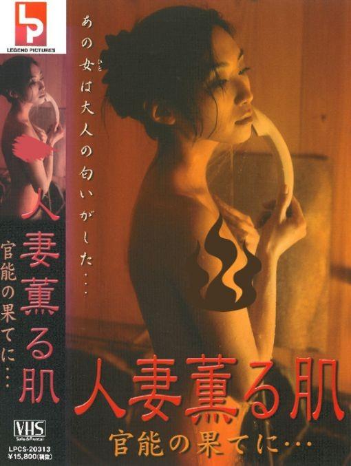 人妻:散发香味的肌肤海报
