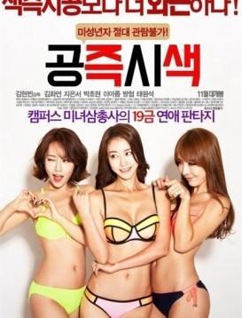 [韩国经典三&级]空即是色海报