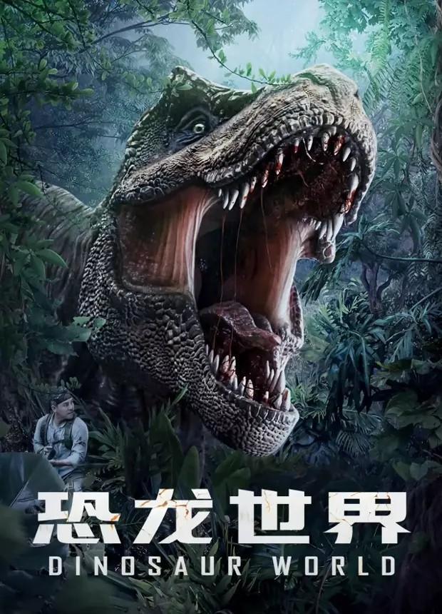 恐龙世界海报