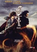 风云之皇者降临海报