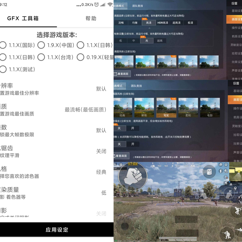 GFX 工具箱优化版截图1