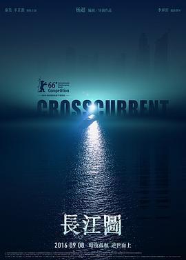 长江图 电影海报