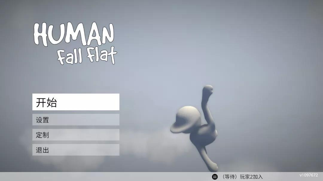 60dd02b05132923bf8cc1c50 人类一败涂地免安装中文免steam版