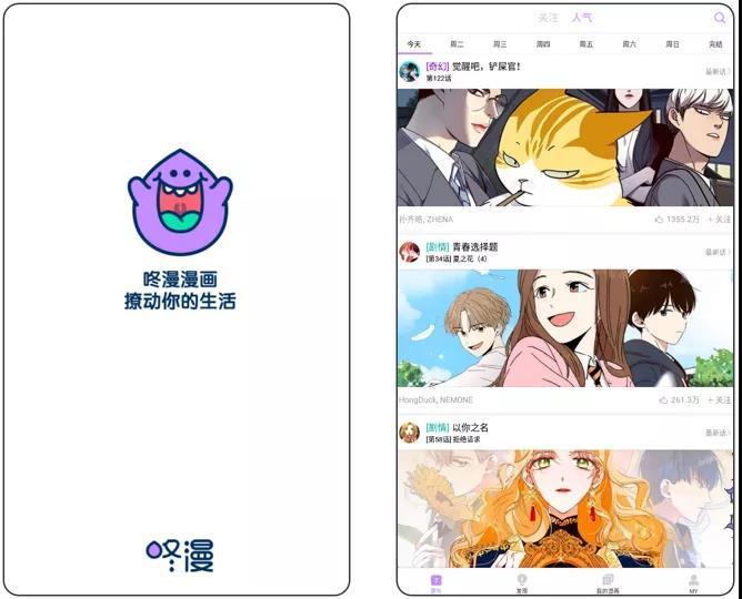 支持iOS和安卓双平台,而且内置很多番剧漫画,全部免费使用--咚漫