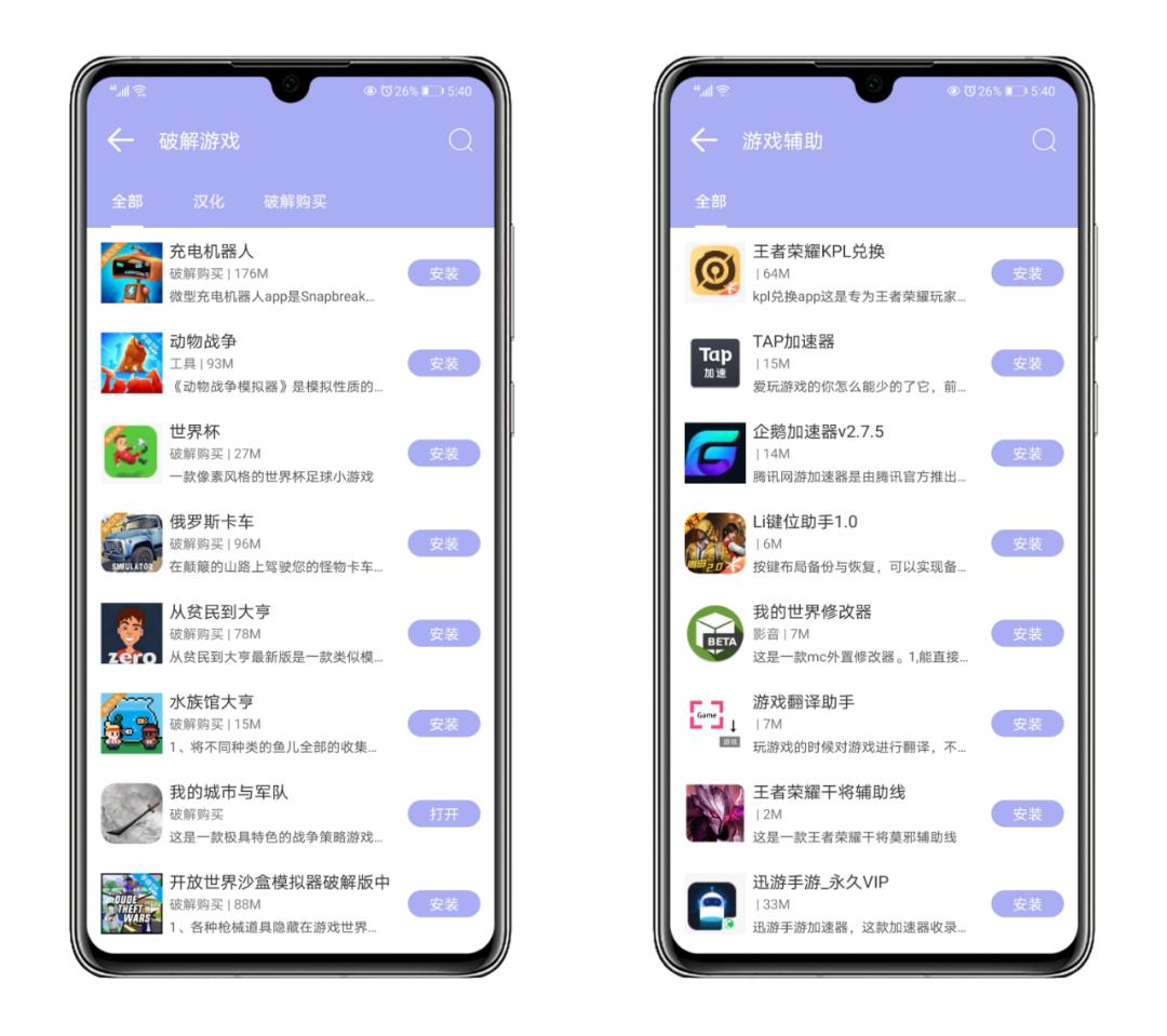 60d31c19844ef46bb2a4bee3 专注手机破解资源的应用商店--藏宝村