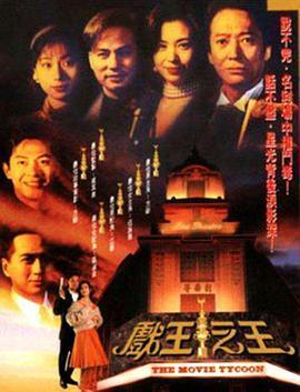 戏王之王海报