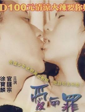 爱与罪海报