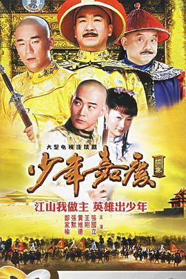 少年嘉庆海报