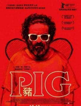 猪/猪一般的导演海报