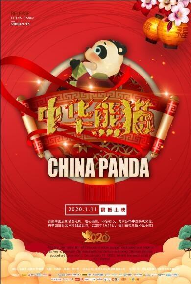 中华熊猫海报