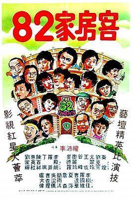 82家房客海报