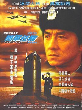 警察故事4:简单任务  电影海报
