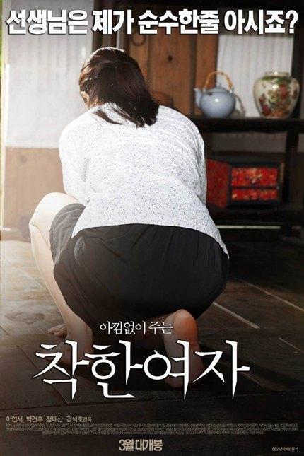 好女孩 韩国电影影片剧照1
