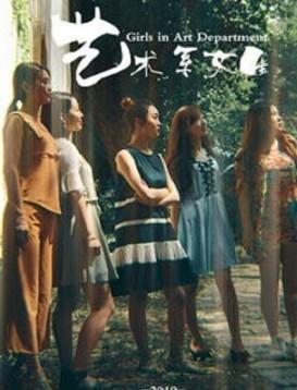 艺术系女生海报