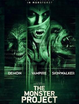 怪物计划海报