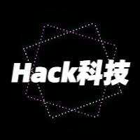 Hack科技