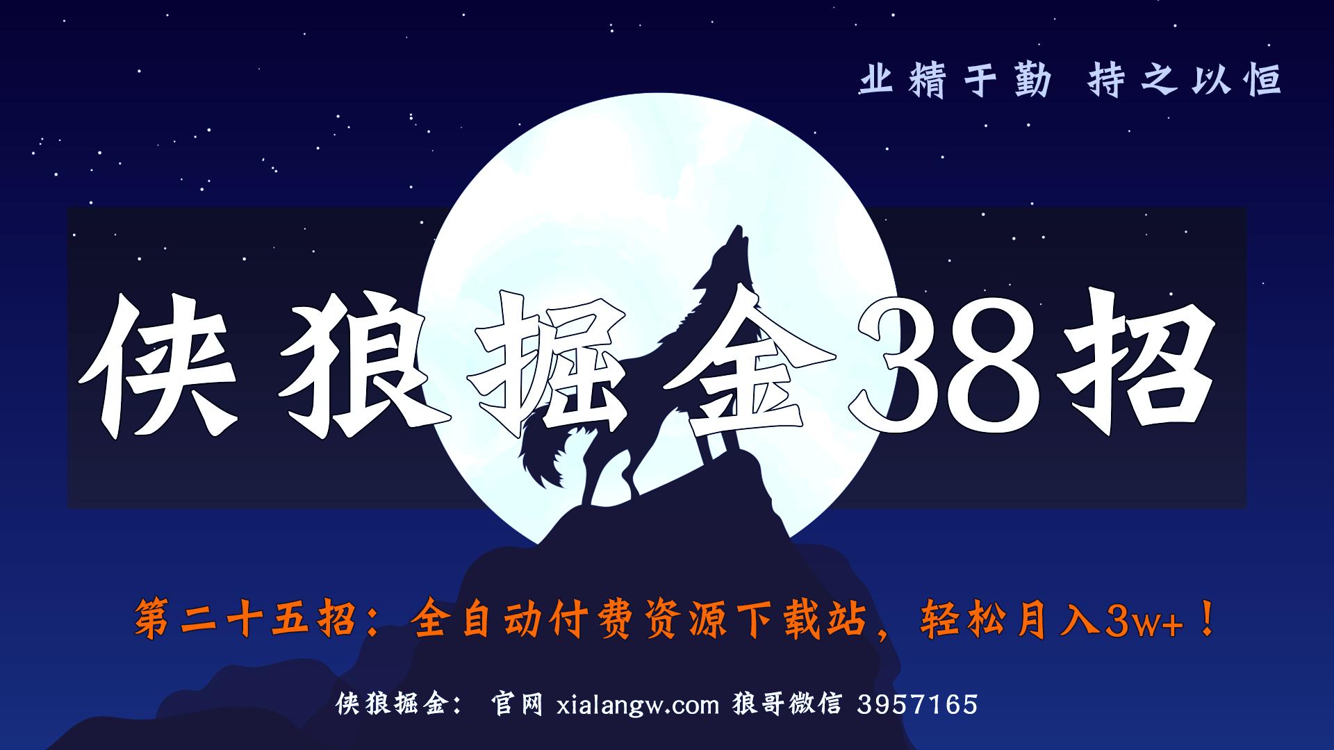 侠狼掘金38招第25招全自动付费资源下载站,轻松月入3w+!