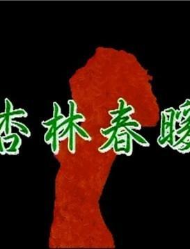 杏林春暖海报