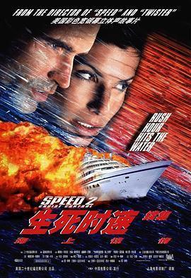 生死时速2:海上惊情 电影海报