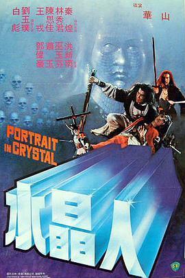 水晶人海报