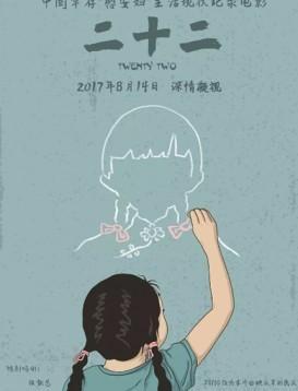 二十二 电影海报