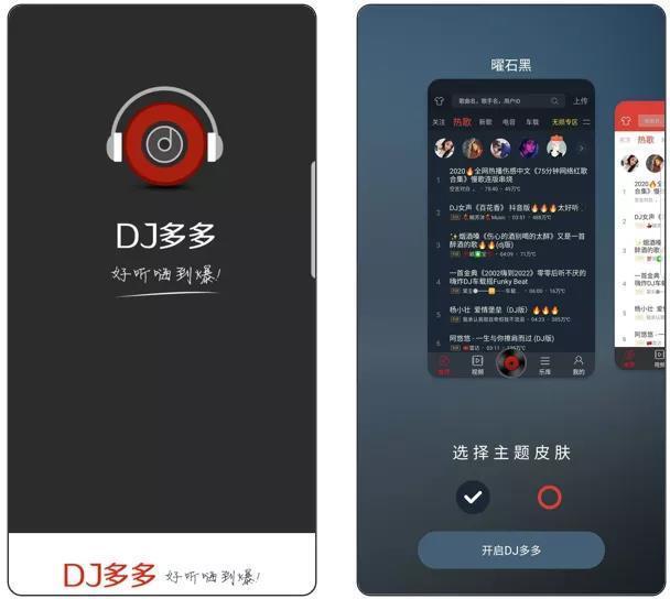 DJ音乐软件--DJ多多永久会员版