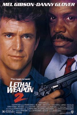 致命武器2 电影海报