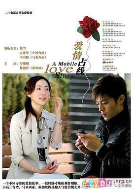 爱情占线海报