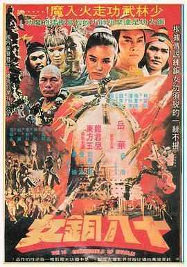 少林十八铜女海报