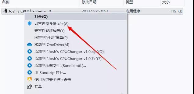 专业用来修改CPU信息--CPU Changer