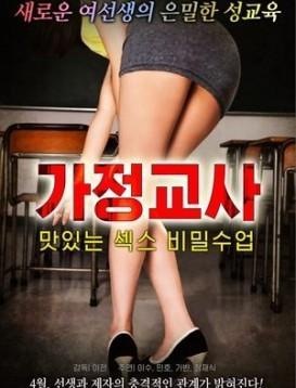 家庭教师:美味性爱秘密课程 电影海报