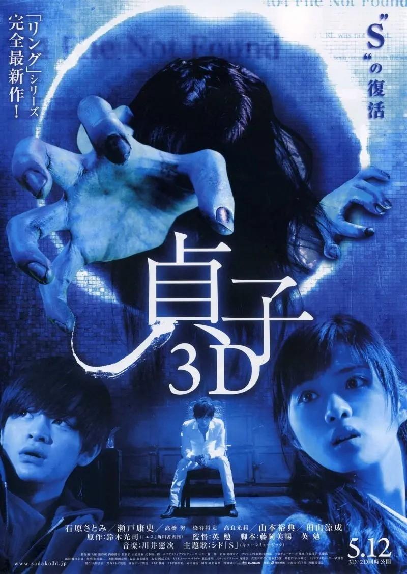 贞子3D 电影海报