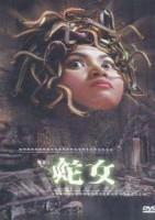 蛇女 2001海报