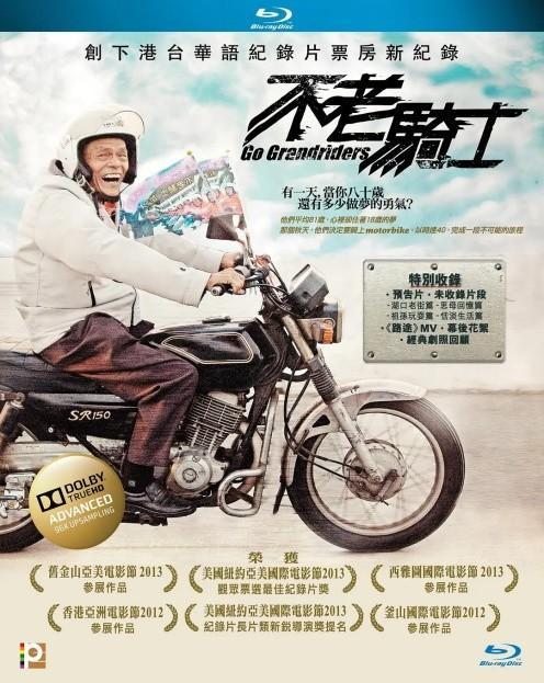 不老骑士:欧兜迈环台日记 电影海报