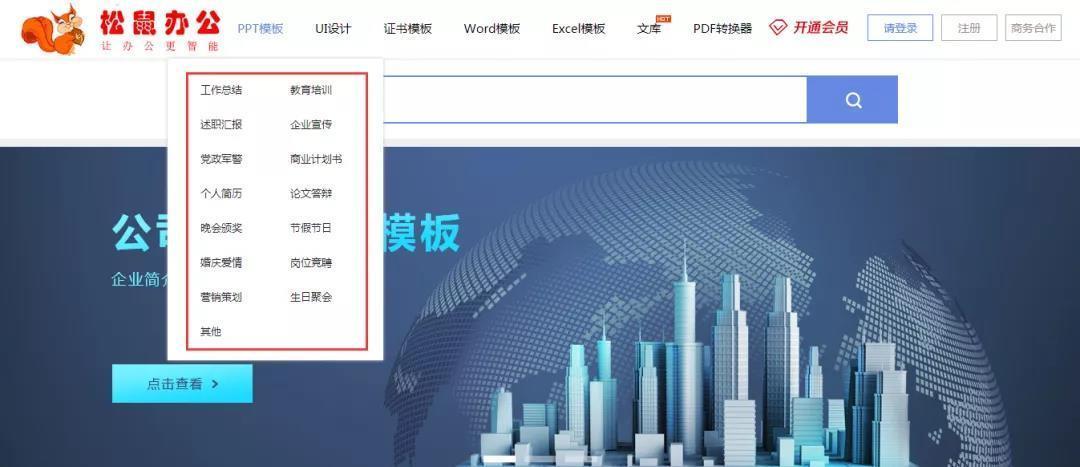 60e662ea5132923bf8ae45fe 知名的模板网站的终身VIP账号密码--松鼠办公