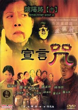 阴阳路10:宣言咒海报